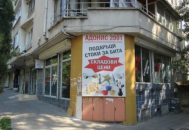 Продава: Помещение в централната част на Бургас